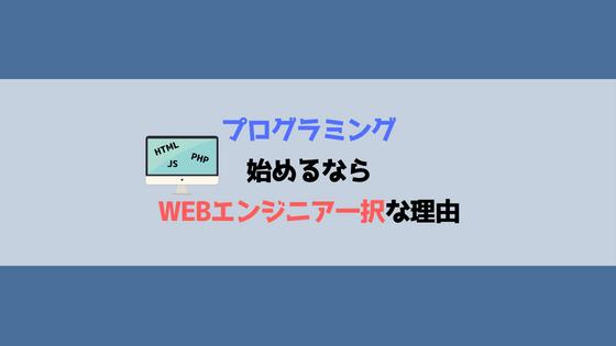 プログラミング始めるならWEBエンジニア一択な理由